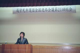 2008年9月26日、福井県で開かれた過労死弁護団総会にて